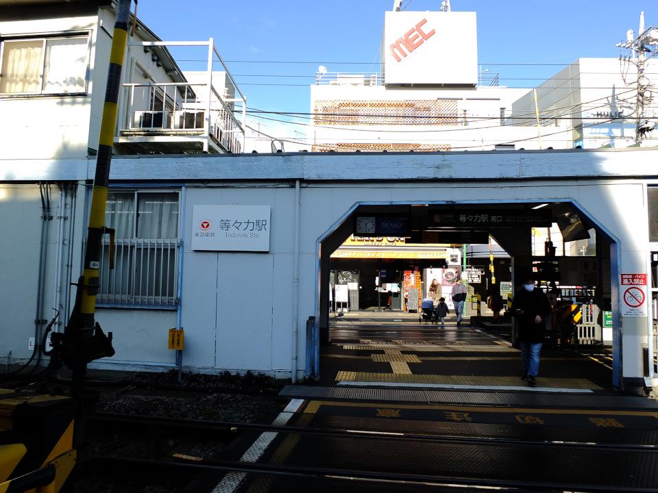 等々力駅(南口)